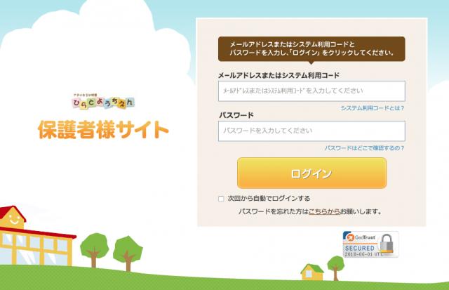 園児専用アプリについて イメージ