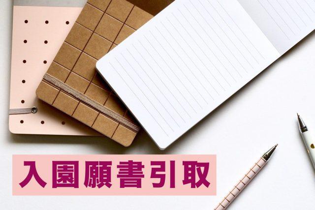 入園願書引取フォーム イメージ